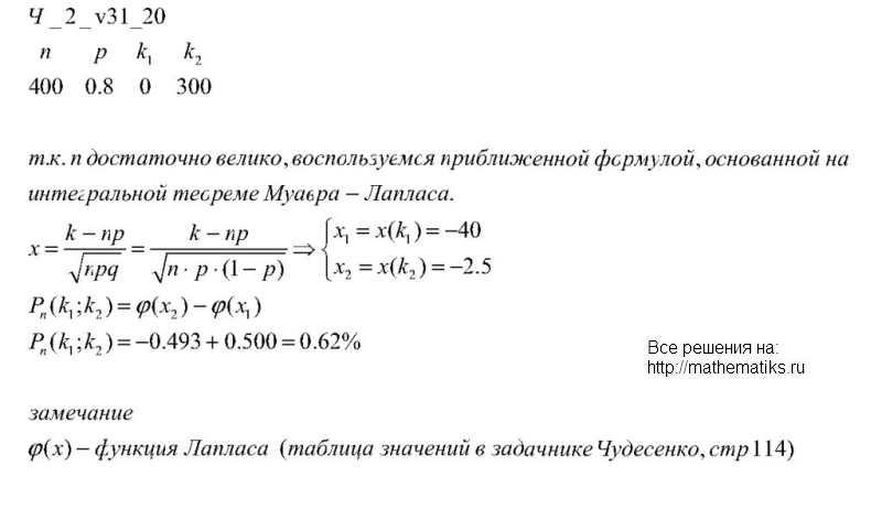 Чудесенко Решебник Теория Вероятностей
