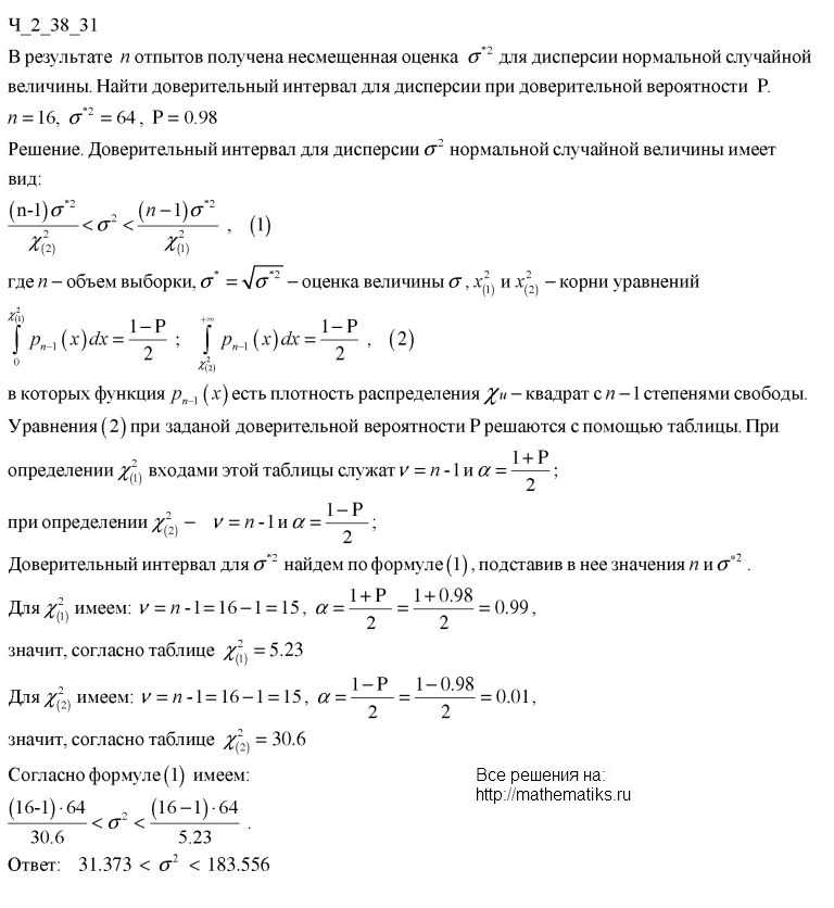 Решебник Теория Вероятности Для Чайников